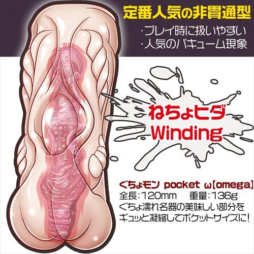 【非貫通】ぐちょモン Pocket ω3