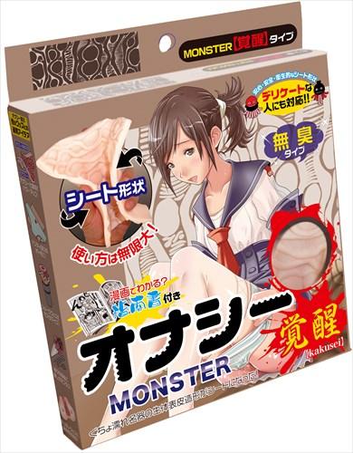 オナシー MONSTER 覚醒1