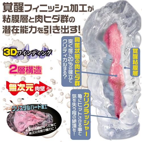 ぐちょ濡れ名器MONSTER 覚醒~CRYSTAL HARD~2