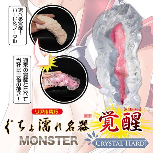 ぐちょ濡れ名器MONSTER 覚醒~CRYSTAL HARD~4