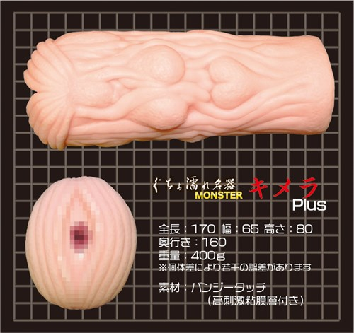 ぐちょ濡れ名器 MONSTER キメラPlus2