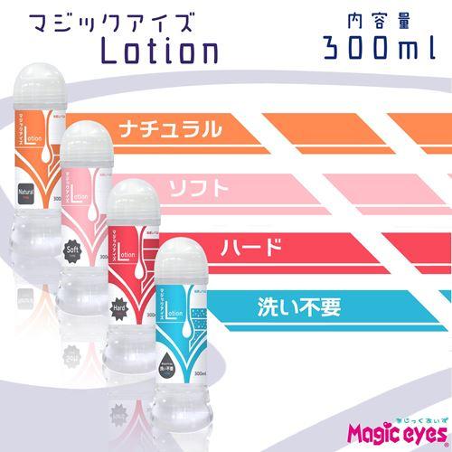 マジックアイズLotion ナチュラルTYPE4