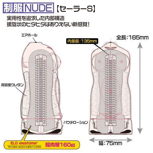 制服NUDE セーラーS2