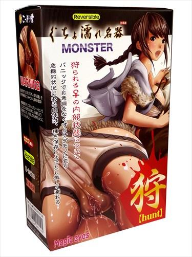 ぐちょ濡れ名器 MONSTER 狩1