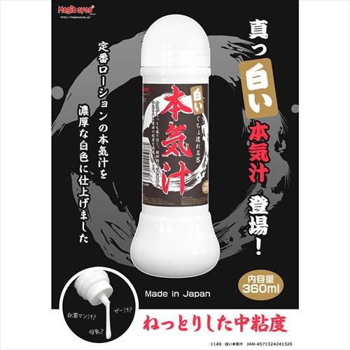 白い 本気汁3