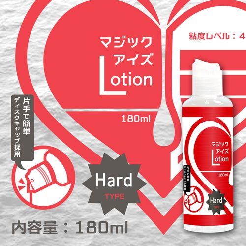 マジックアイズLotion180 ハードTYPE2