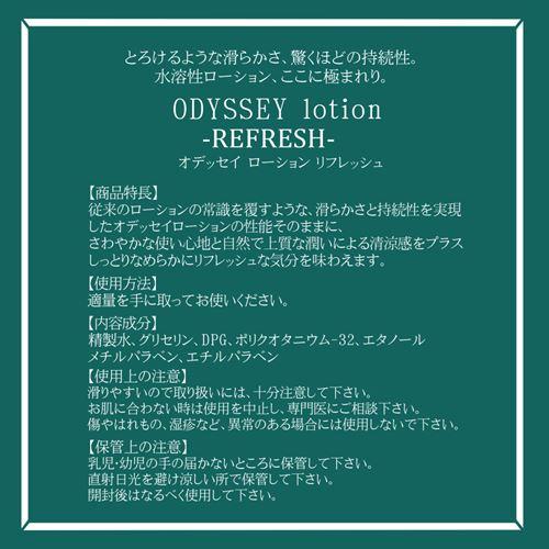 ODYSSEY lotion -REFRESH-3