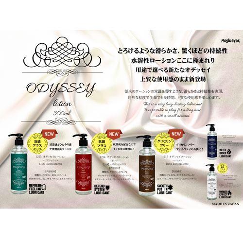 ODYSSEY lotion -BACK-4