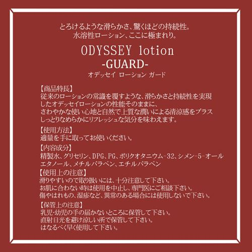 ODYSSEY lotion -GUARD-3