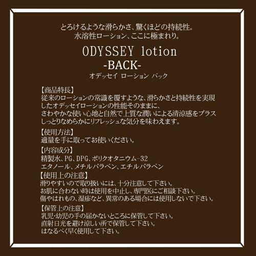 ODYSSEY lotion -BACK-3