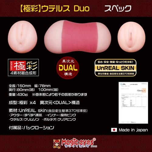 【極彩】Uterus Duo ウテルス デュオ3