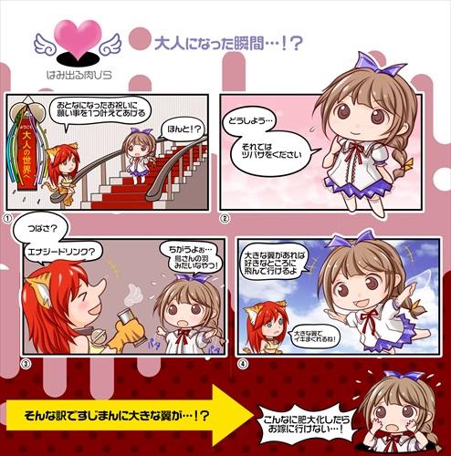 乙女の恥肉<すじまんくぱぁ進化型>5