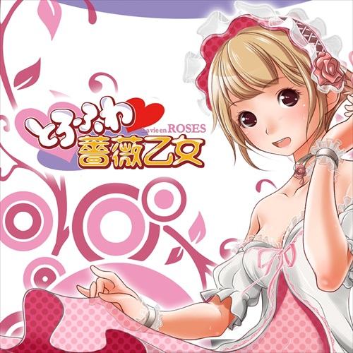 ラビアンローゼズ とろふわ薔薇乙女5