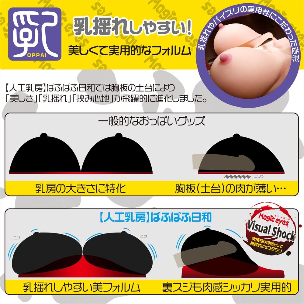 【人工乳房】ぱふぱふ日和3.03