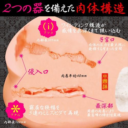 肉体関係4